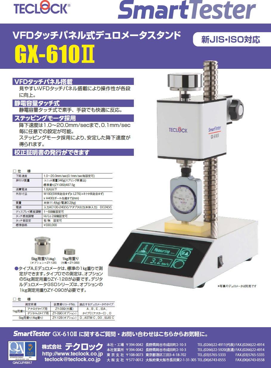 TECLOCK テクロック SmartTester VFDタッチパネル式デュロメータースタンド 新JIS・ISO対応 GX-610Ⅱ 校正証明書