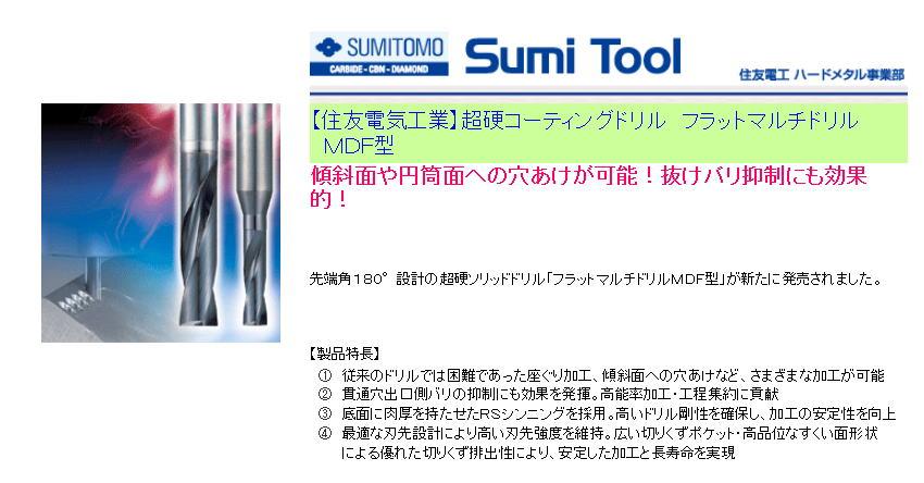 【住友電気工業】超硬コーティングドリル フラットマルチドリル MDF型