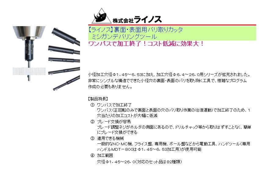 【ライノス】裏面・表面用バリ取りカッタ ミシガンデバリングツール