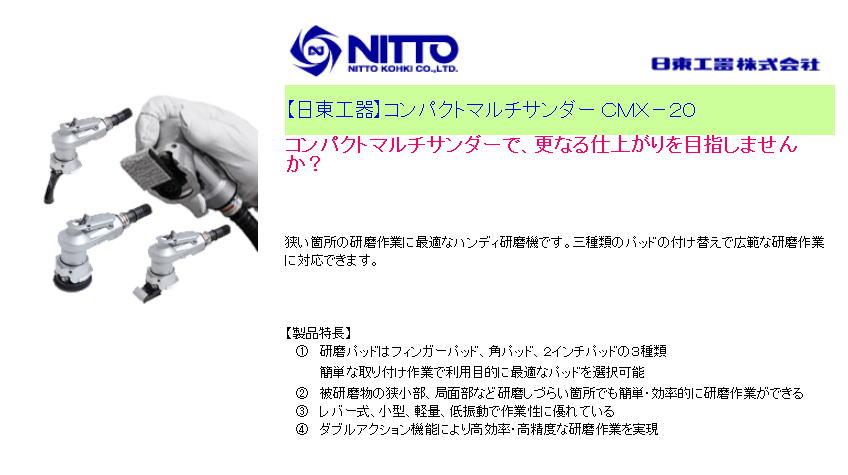 【日東工器】コンパクトマルチサンダー CMX-20