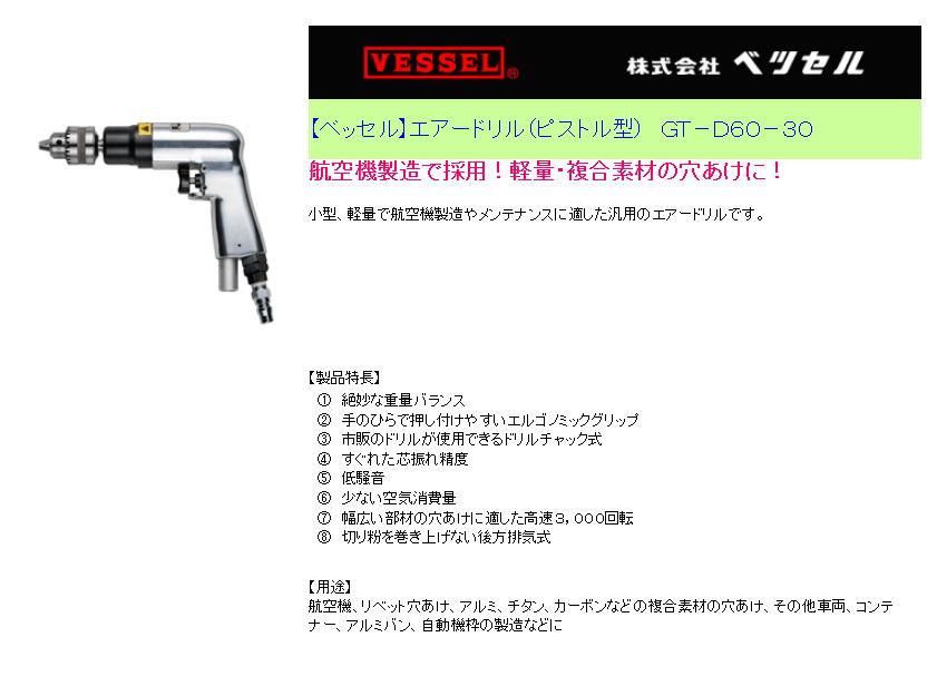 【ベッセル】エアードリル(ピストル型) GT-D60-30