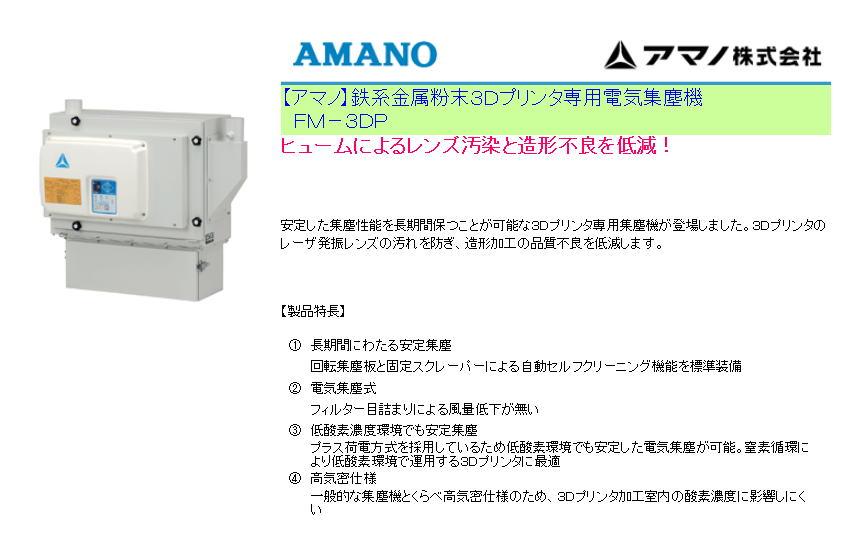 【アマノ】鉄系金属粉末3Dプリンタ専用電気集塵機  FM-3DP