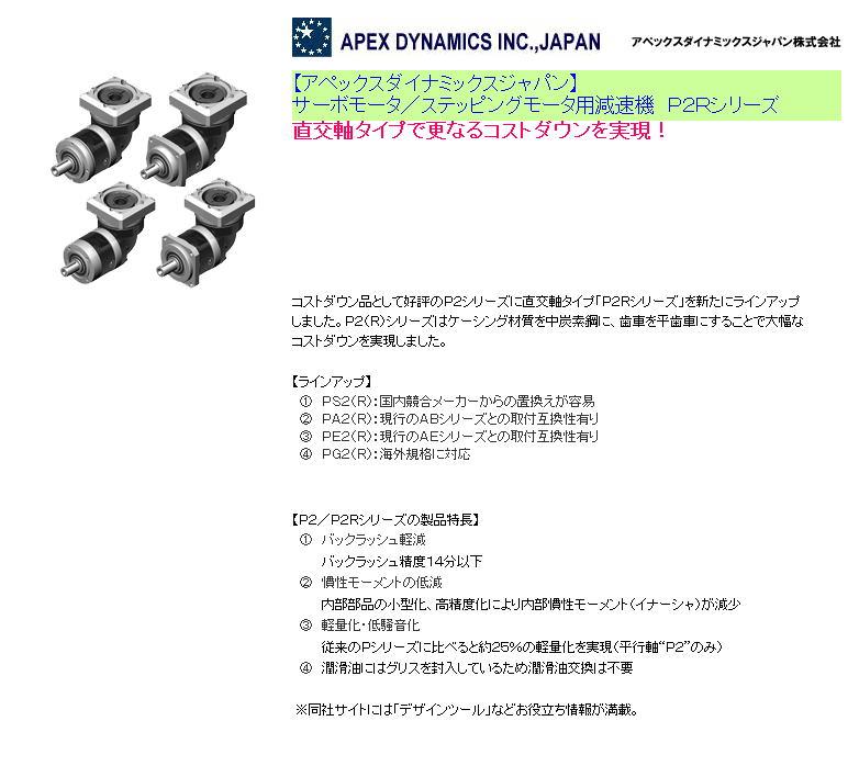 【アペックスダイナミックスジャパン】サーボモータ/ステッピングモータ用減速機 P2Rシリーズ 直交軸タイプで更なるコストダウンを実現!