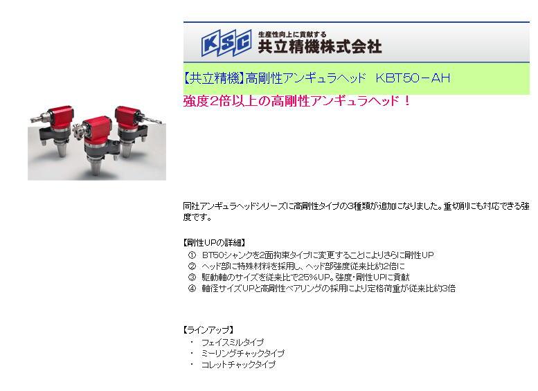 【共立精機】高剛性アンギュラヘッド KBT50-AH 強度2倍以上の高剛性アンギュラヘッド!