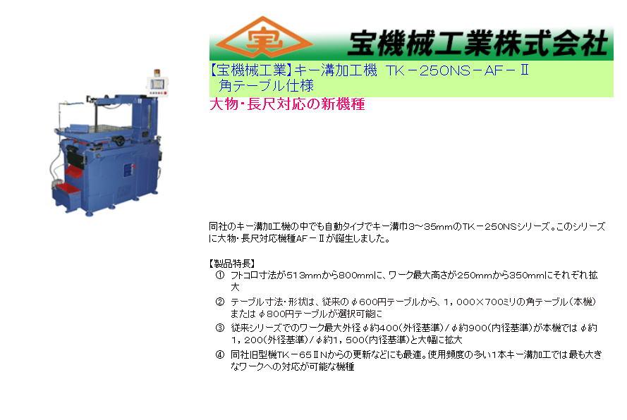 【宝機械工業】キー溝加工機 TK-250NS-AF-Ⅱ 角テーブル仕様