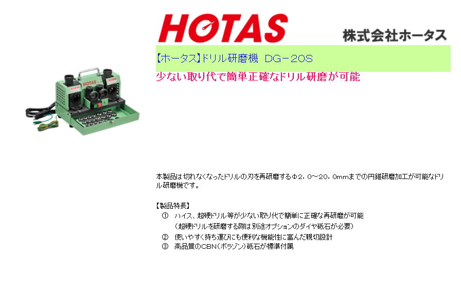 【ホータス】ドリル研磨機 DG-20S