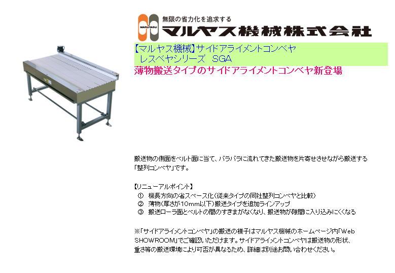 【マルヤス機械】サイドアライメントコンベヤ レスベヤシリーズ SGA  薄物搬送タイプのサイドアライメントコンベヤ新登場