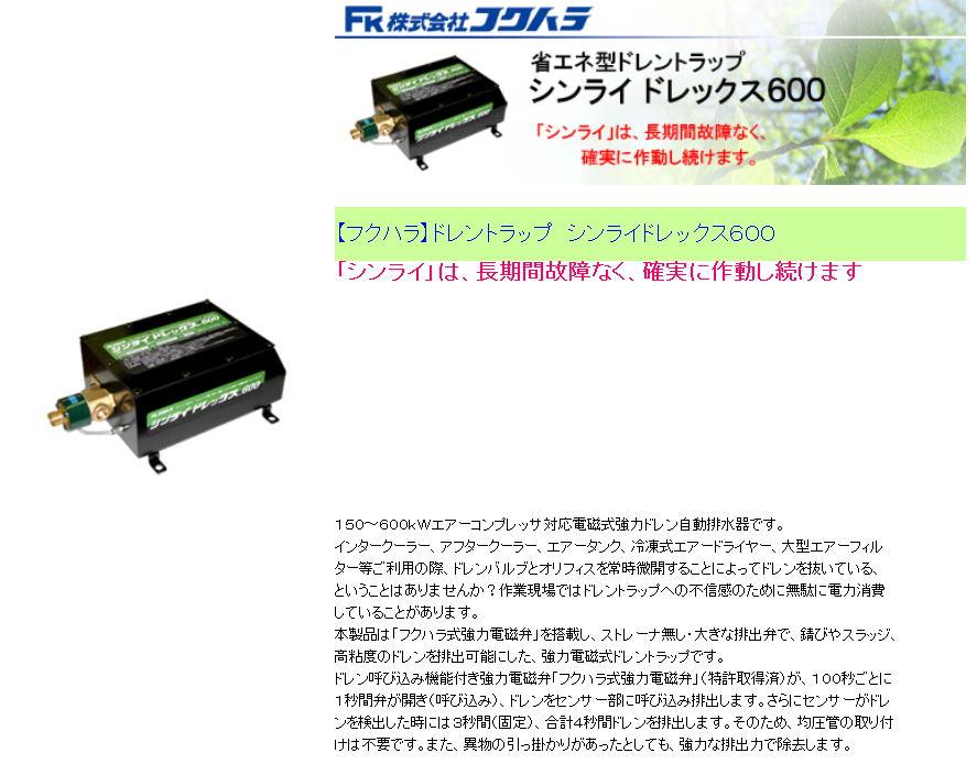【フクハラ】ドレントラップ シンライドレックス600