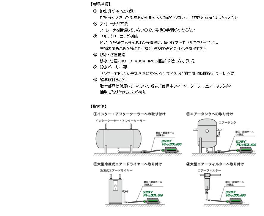 【フクハラ】ドレントラップ シンライドレックス600 -2