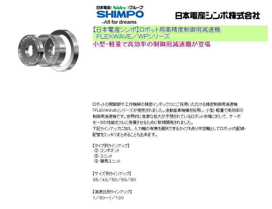 【日本電産シンポ】ロボット用高精度制御用減速機 FLEXWAVE/WPシリーズ