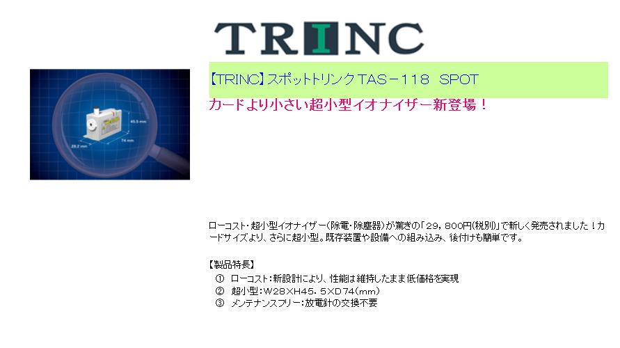 【TRINC】スポットトリンク TAS-118 SPOT