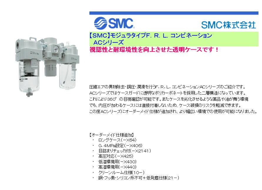 【SMC】モジュラタイプF.R.L.コンビネーション ACシリーズ 視認性と耐環境性を向上させた透明ケースです!
