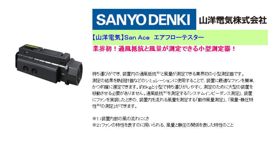 【山洋電気】San Ace エアフローテスター 業界初!通風抵抗と風量が測定できる小型測定器!