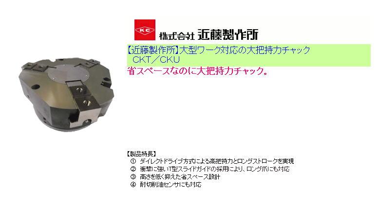 【近藤製作所】大型ワーク対応の大把持力チャック CKT/CKU