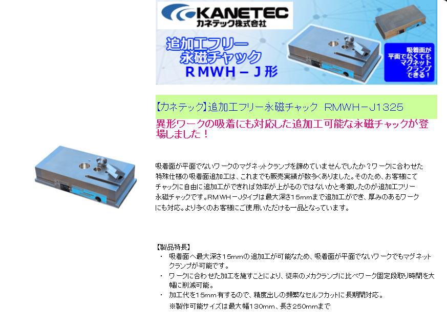 【カネテック】追加工フリー永磁チャック RMWH-J1325