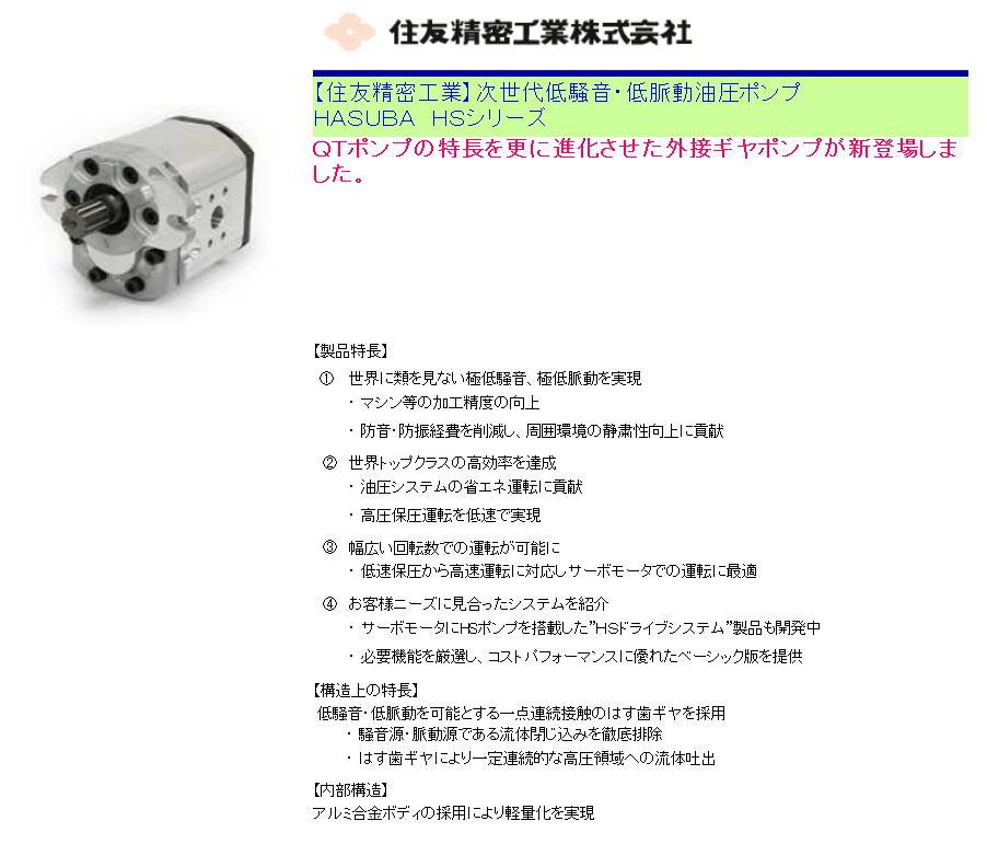 【住友精密工業】次世代低騒音・低脈動油圧ポンプ  HASUBA HSシリーズ