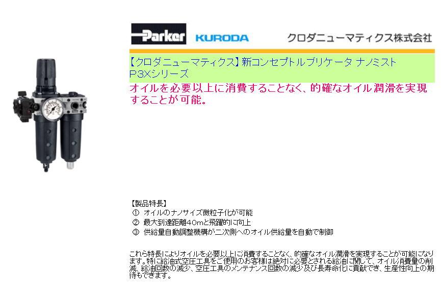 【クロダニューマティクス】新コンセプトルブリケータ ナノミストP3Xシリーズ