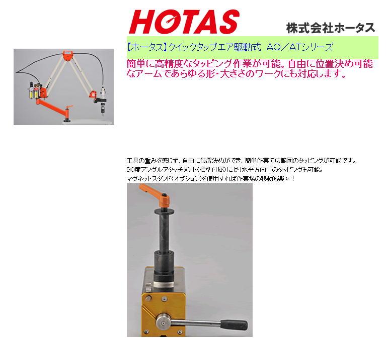 【ホータス】クイックタップエア駆動式 AQ/ATシリーズ 1