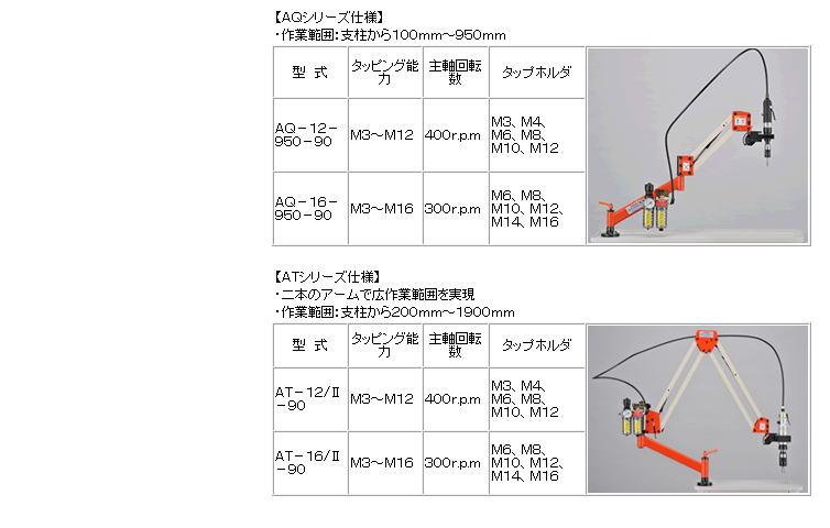 【ホータス】クイックタップエア駆動式 AQ/ATシリーズ 2