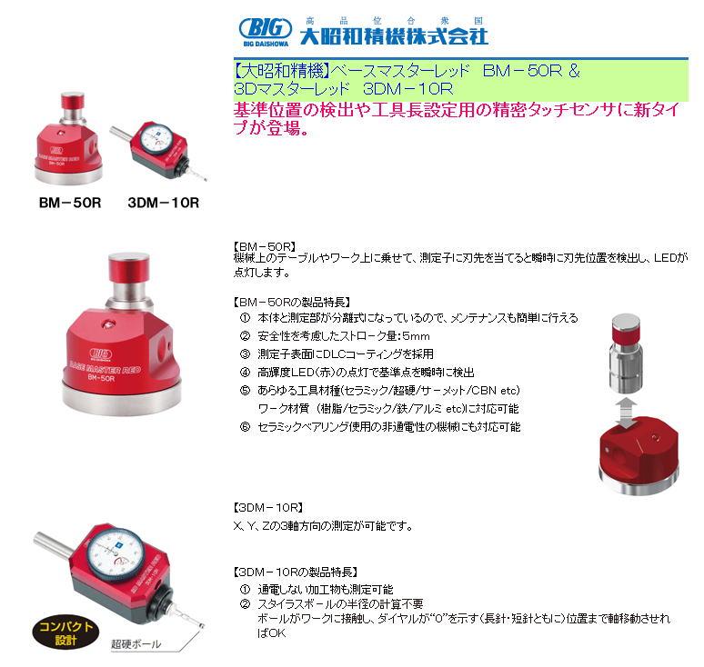 【大昭和精機】ベースマスターレッド BM-50R&3Dマスターレッド 3DM-10R