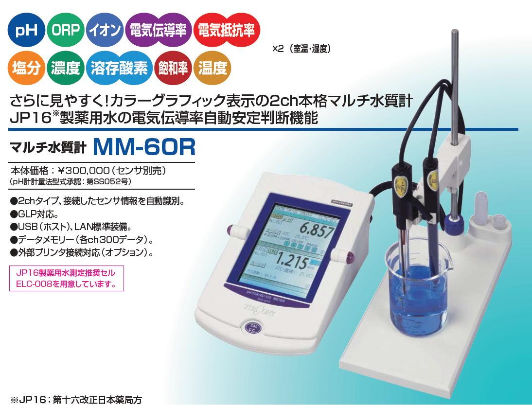 東亜ディケーケー株式会社 マルチ水質計 mm 60r