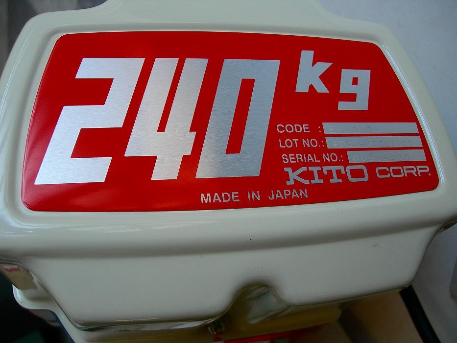 ・キトーチェンブロック ED24S-3 中古美品  単相100V 240kg